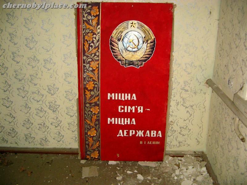 village council Mashevo